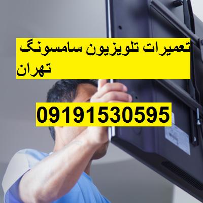 تعمیرات تلویزیون سامسونگ در تهران